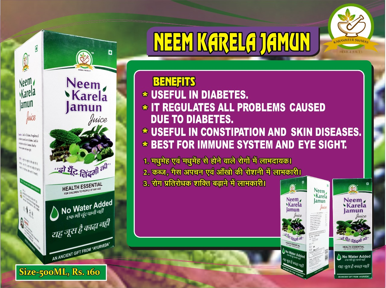neem karela jamun juice | useful in diabetes. it regulate